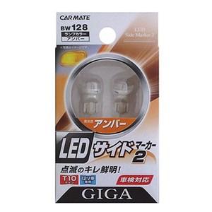 カーメイト(CAR MATE) 車検対応 点滅のキレ鮮明 GIGA LEDサイドマーカー2 T10(5W) 12V車専用 アンバー光 BW128