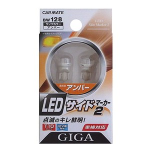 カーメイト(CAR MATE) 車検対応 点滅のキレ鮮明 GIGA LEDサイドマーカー2 T10(5W) 12V車専用 BW128 ヘッドライト・フォグランプ