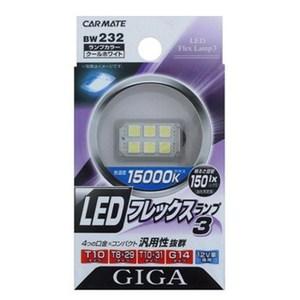 【クリックで詳細表示】カーメイト(CAR MATE)ルームランプ専用 GIGA LEDフレックスランプ3 12V車専用 15000Kクラス