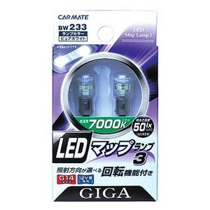 カーメイト(CAR MATE) GIGA LEDマップランプ3 7000K 50ルクス G14タイプ 12V車用 室内灯専用 ピュアホワイト光 BW233