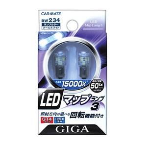 カーメイト(CAR MATE) GIGA LEDマップランプ3 15000K 50ルクス G14タイプ 12V車用 室内灯専用 クールホワイト光 BW234