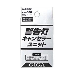 カーメイト(CAR MATE) GIGA LEDストップ&テールランプ用警告灯キャンセラーユニット 12Ω 50W オレンジ光 BWP300