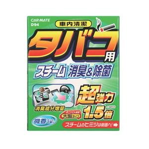 カーメイト(CAR MATE) 消臭&除菌剤 「押すだけ簡単 車内清潔スチーム消臭 超強力タイプ 大型車用 タバコ用」 微香 ミント 40ml グリーン D94