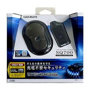 カーメイト(CAR MATE) 音と光で愛車を守る OBDII電源採用で電池交換も充電も不要なカーセキュリティー SQ700