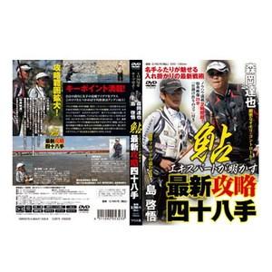 つり人社 森岡達也x島啓悟 鮎エキスパートが明かす 最新攻略四十八手 DVD130分