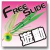 ハヤブサ(Hayabusa) 無双真鯛 フリースライド コンプリートモデル
