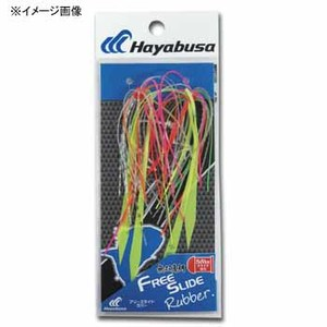 ハヤブサ(Hayabusa) 無双真鯛 フリースライド ラバーセット SE126 2