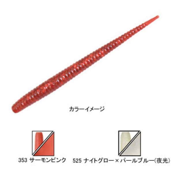 ゲーリーヤマモト(Gary YAMAMOTO) ピンテールワーム J114-10-525 ストレートワーム