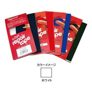 KENYON(ケニヨン) リペアーテープ ナイロンタフタ ホワイト KY11020WHT