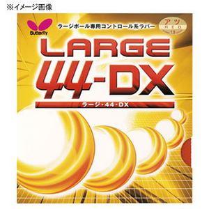 Butterfly(バタフライ) ラージ・44・DX 4 278(ブラック) TMS-00370