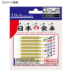 ティガ(TIGA PRODUCTS) 日本の食卓 ピンテールロング 1.75インチ ピンクグロー