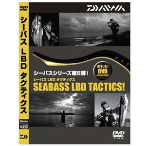 ダイワ(Daiwa) 釣れる シーバス LBD タクティクス DVD 04004228