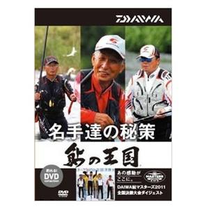 ダイワ(Daiwa) 鮎の王国 名手達の秘策 04004454