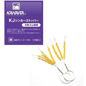 カハラジャパン(KAHARA JAPAN) シンカーストッパー M