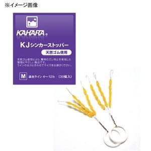 カハラジャパン(KAHARA JAPAN) シンカーストッパー L