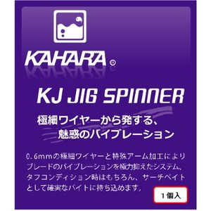 カハラジャパン(KAHARA JAPAN) ジグスピナー シルバーコロラド