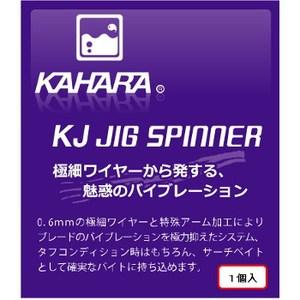 カハラジャパン(KAHARA JAPAN) ジグスピナー シルバーウィロー