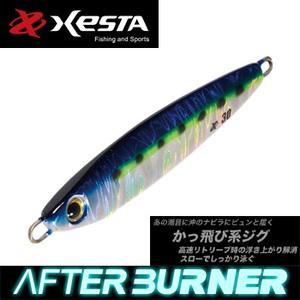 ゼスタ(XeSTA) アフターバーナー