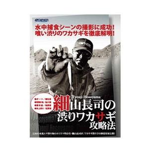 オーナー針 DVD 細山長治の渋りワカサギ攻略法 9784