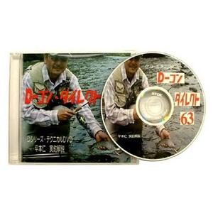 スミス(SMITH LTD) D-シリーズ テクニカルDVD 渓流・湖沼全般DVD(ビデオ)