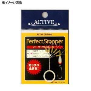 アクティブ パーフェクトストッパー S