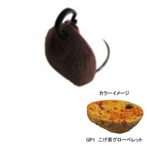 ゴッドハンズ(GOD HANDS) EXA(エグザ) 0.9g GP1 こげ茶グローペレット