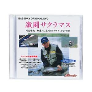 バスデイ オリジナルDVD 激闘サクラマス