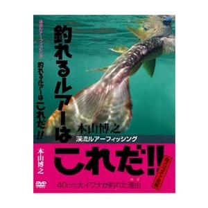 スミス(SMITH LTD) 本山博之 渓流ルアーフィッシング 釣れるルアーはこれだ! DVD