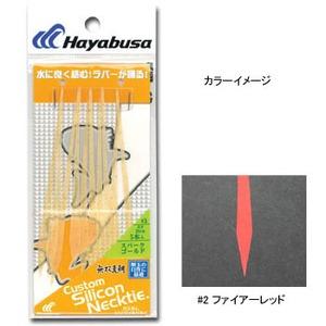 ハヤブサ(Hayabusa)無双真鯛 フリースライド カスタムシリコンネクタイ