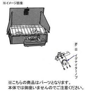 Coleman(コールマン)【パーツ】 No.18 イグナイターノブ