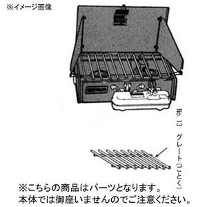 Coleman(コールマン) 【パーツ】 No.13 グレート(ごとく) 424-3151
