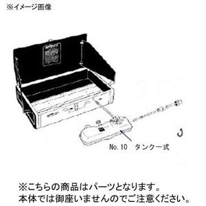 Coleman(コールマン)【パーツ】 No.10 タンク一式