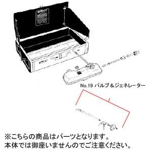 【送料無料】Coleman(コールマン) 【パーツ】 No.19 バルブ&ジェネレーター 412-6601