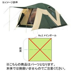 【パーツ】 170T9952R No.2 メインポール