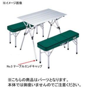 Coleman(コールマン) 【パーツ】 No.3 テーブルエンドキャップ 170-565203