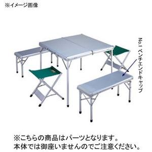 Coleman(コールマン) 【パーツ】 No.1 ベンチエンドキャップ 170-578301