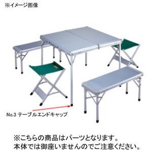 Coleman(コールマン) 【パーツ】 No.3 テーブルエンドキャップ 170-578303