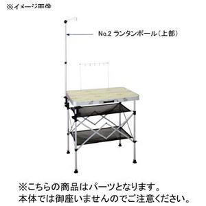 Coleman(コールマン)【パーツ】 No.2 ランタンポール(上部)