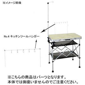 Coleman(コールマン) 【パーツ】 No.4 キッチンツールハンガー 170-578803