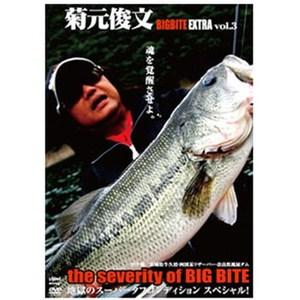 釣りビジョン菊元俊文 BIGBITE EXTRA vol.3