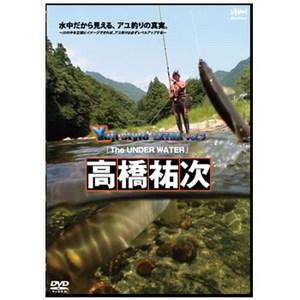 釣りビジョン 高橋祐次 Yuji style EXTRA vol.3 渓流・湖沼全般DVD(ビデオ)