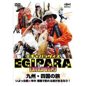 釣りビジョンエギパラ EXTRA VOL.3