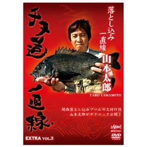 山本太郎 チヌ道一直線 EXTRA vol.3 DVD116分