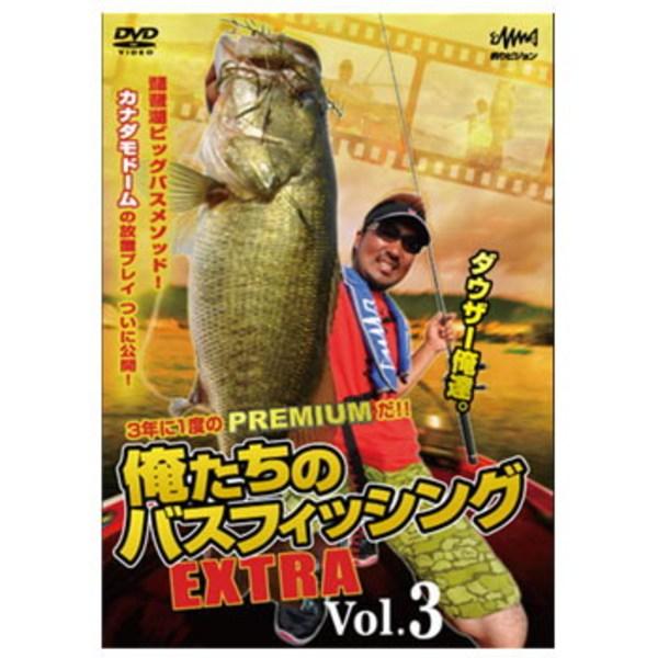 釣りビジョン 俺たちのバスフィッシングEXTRA VOL.3 琵琶湖ビッグバスメソッド フレッシュウォーターDVD(ビデオ)