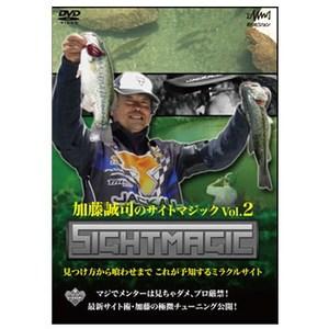 釣りビジョン 加藤誠司のサイトマジック VOL.2