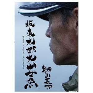 釣りビジョン 坂東太郎大山女魚 細山長司 フレッシュウォーターDVD(ビデオ)