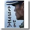 坂東太郎大山女魚 細山長司 DVD97分