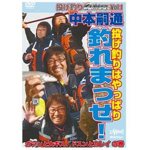 釣りビジョン 中本嗣通 投ゲ釣リCLIMAX VOL.1