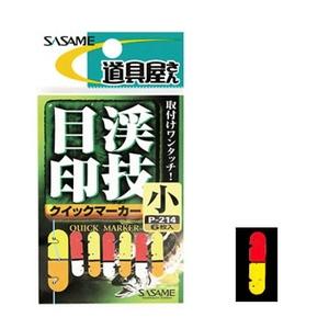 ささめ針(SASAME) クイックマーカー 小 P-214