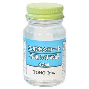 東邦産業 エポキシ・コート専用うすめ液 40ml 0214